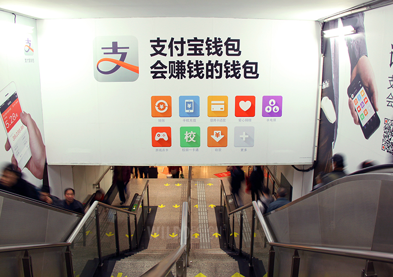 Billboard of YU'E BAO in Shanghai Subway station