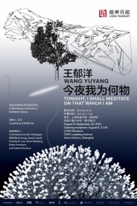 Design Events in Shanghai: September | WILDDESIGN Shanghai